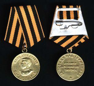 Медаль за победу над Германие