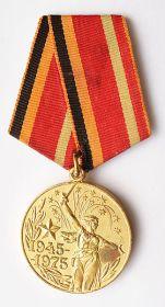 Юбилейная медаль 30 лет победы в ВОВ