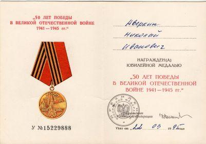"""Медаль """"50 лет Победы в Великой Отечественной войне 1941-1945 г."""""""