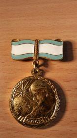 """Медаль """"Материнства"""" II степени"""