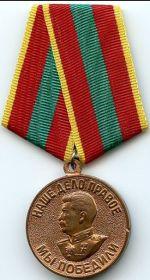Медаль «За доблестный труд в Великой отечественной Войне 1941-1945гг»