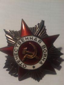 Орден «ОТЕЧЕСТВЕННОЙ ВОЙНЫ II степени» - Уд. №790748 , Орден № 1272848 от 11 марта 1985г.