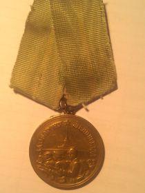 Медаль «ЗА ОБОРОНУ ЛЕНИНГРАДА» 14 октября 1943г. № Г 34232.