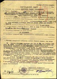 Орден Отечественной войны II степени Наградной лист