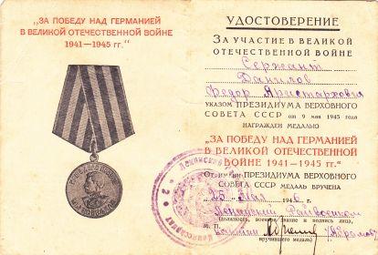 """Медаль """"За Победу над Германией в Великой Отечественной ойне 1941-1945"""""""