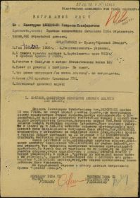 Орден Красной Звезды наградной лист