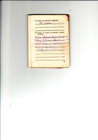 """Орден Красной Звезды, Медаль «За победу над Германией в Великой Отечественной Войне 1941-1945 гг.», Медаль """"За взятие Берлина"""", Медаль""""За освобождение Варшавы"""""""