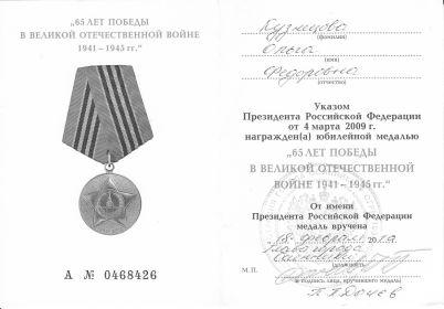 """Медаль """"65 лет победы в Великой Отечественной войне 1941 - 1945 гг."""""""