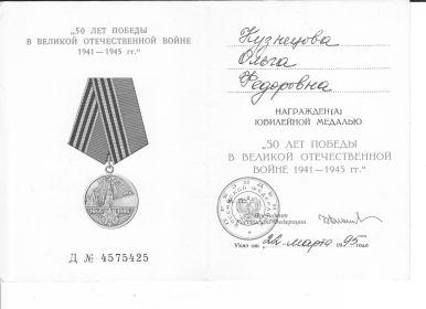 50 лет Победы в Великой Отечественной войне 1941—1945 гг.