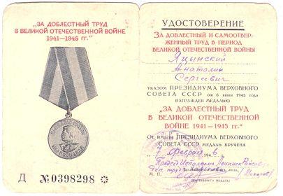 Медаль «ЗА ДОБЛЕСТНЫЙ ТРУД В ВЕЛИКОЙ ОТЕЧЕСТВЕННОЙ ВОЙНЕ 1941 – 1945 гг.»