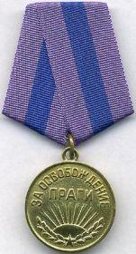 """Медаль """"За освобождение Праги"""" №374928."""