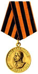 """медаль""""За Победу над Германией в ВОВ 1941-1945 гг."""""""