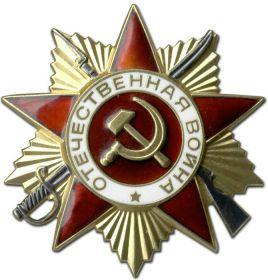 Орден великой отечественной войны 2 степен