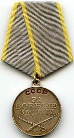 Медаль «За боевые заслуги» 30.08.1943 - 30.08.1943