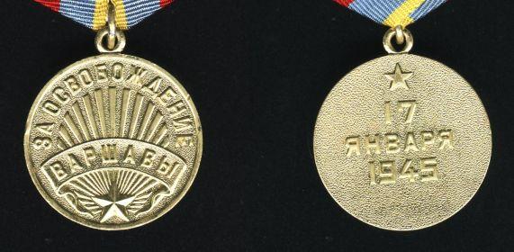 Медаль «Заосвобождение Варшавы»