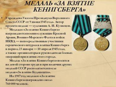 Медаль «За взятие Кёнигсберга»