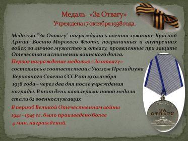 Медаль<<ЗА ОТВАГУ>>