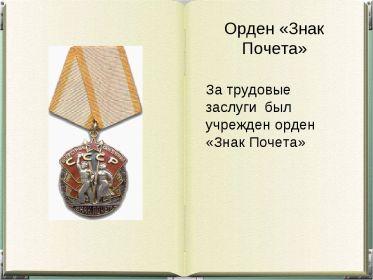 Орден За Трудовые заслуги перед своей Родиной