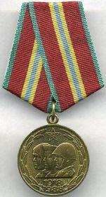 Юбилейная Медаль 70 лет Вооруженных Сил СССР 1918-1988