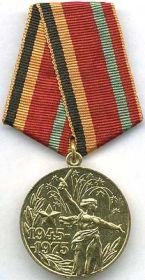 Медаль 30 лет Победы в ВОВ 1941-1945г.