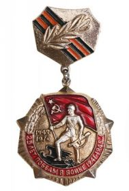 Значок 25 лет Победы в Великой Отечественной войне 1941-1945 гг.