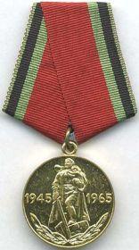 Медаль 20 лет Победы в Великой Отечественной Войне 1941-1945гг.