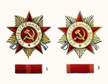 Орден Отечественной войны I степени и II степени