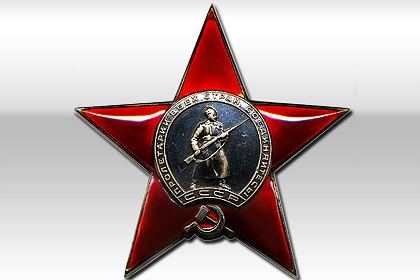 ордена Красная звезда (два)