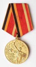"""Медаль """"Тридцать лет Победы в Великой Отечественной войне 1941-1945 гг."""","""