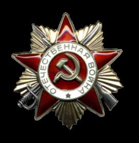 орден Отечественной войны 1-й степени (11.03.1985)