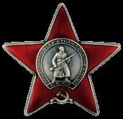 Орден Красной Звезды (21.10.1945)