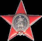 орден Красной Звезды (22.01.1943)