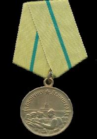 медаль «За оборону Ленинграда» (21.09.1943)
