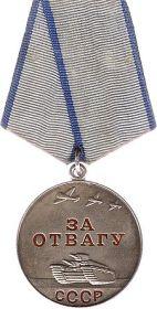 """Медаль """"За отвагу"""" (награжден 12.07.1945)"""