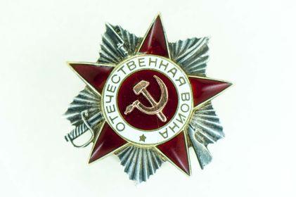 Орден Отечественной войны II степени (награжден 06.04.1985)