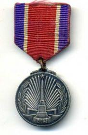 Медаль за освобождение Кореи (корейская награда)