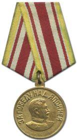 Медаль за победу над Японией.