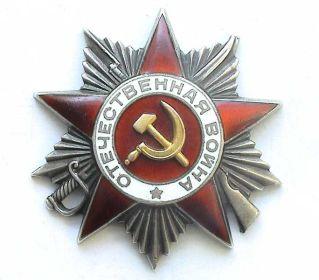 Орден Отечественной Войны II степени (указ от 6.04.1985)