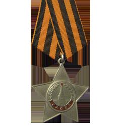 орден Славы 3-й степени (27.01.1945)