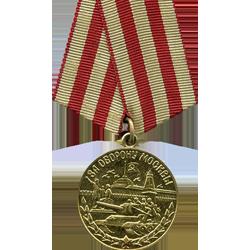 медаль «За оборону Москвы» (20.10.1944)