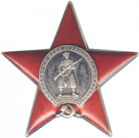 орден Красной Звезды (18.04.1944)
