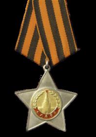 Орден Славы 2-й степени