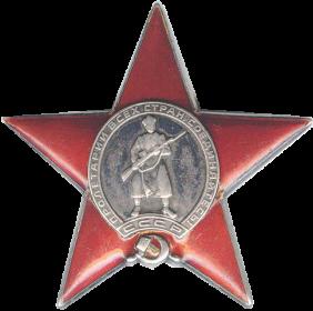 орден Красной Звезды (16.05.1945)