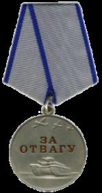 медаль «За отвагу» (31.10.1944).