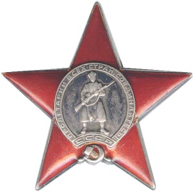 орден Красной Звезды (01.02.1944)