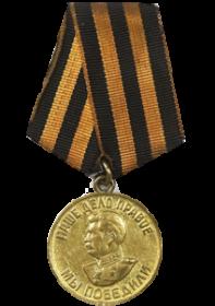 """медаль """"За Победу над Германией в ВОВ 1941-1945» (08.03.1946; Т №0033536)"""