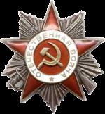 орден Отечественной войны 2-й степени (06.04.1985)