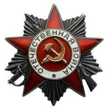 """Орден """"Отечественной войны"""" 2-й степени."""