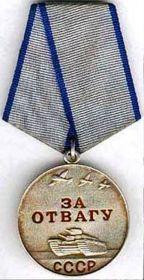 """медаль""""За отвагу"""""""