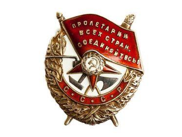 Орден Красного Знамени.